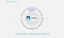 Copy of 최선일_인프라보안팀_기술서비스사업부