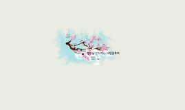 행복을 전도하는 세잎클로버