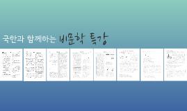 2015 국한 비문학특강 - 사회