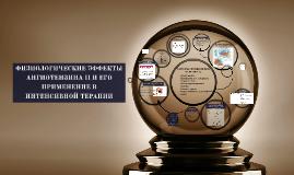 ФИЗИОЛОГИЧЕСКИЕ ЭФФЕКТЫ АНГИОТЕНЗИНА II И ЕГО ПРИМЕНЕНИЕ В И