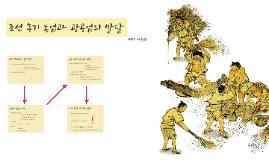 2학기 한국사