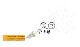 Использование социальных сетей в качестве площадки взаимодей