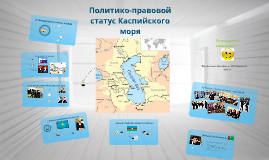 Copy of Каспий