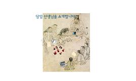 아이스크림 담임 교사 소개