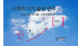 2012. 스마트기기활용 연수2