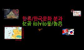 111226 HanOn presentation