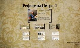 Copy of Реформы Петра  I