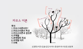 Copy of 카오스이론 최종
