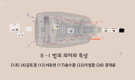 Copy of 8 -1 법의 의미와 특성