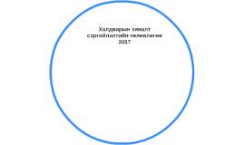 Халдварын хяналт сэргийлэлтийн төлөвлөгөө 2017