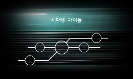 시대별 아이돌