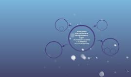 Мобильные консультнаты и Интерактивная карта