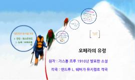 Copy of Copy of Copy of 6-2 뮤지컬 <오페라의 유령>