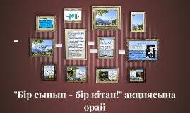 Шыңғыс Төреқұлұлы Айтматов
