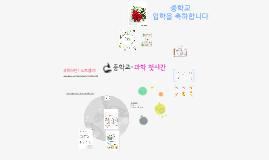 ★1학년-1단원0-오리엔테이션