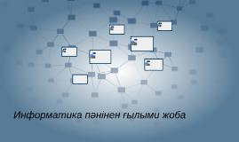 Copy of Информатика пәнінен ғылыми жоба