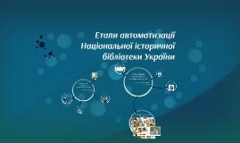 Етапи автоматизації НІБ України