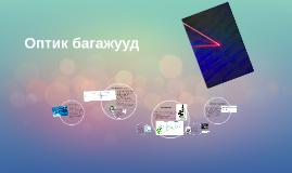 Copy of Copy of Оптикийн багажууд