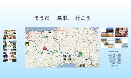 そうだ 鳥取、行こう