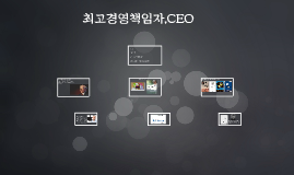 최고경영책임자,CEO