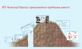 ИТ-Кластер Одессы: преодолеваем проблемы вместе