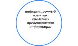 информационный язык как средство представления информации
