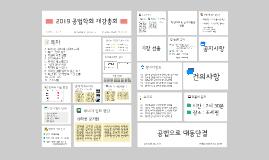 2019 공법학회 개강총회