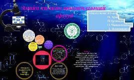 Copy of Эмийн химийн шинжилгээний аргууд