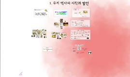 고조선 사회의 특징과 사람들의 생활 모습