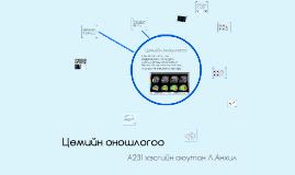 Copy of Цөмийн оношлогоо