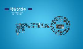 성남 연합회 자료