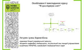 Copy of НУШ_директори
