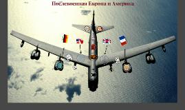 Послевоенная Европа и Америка