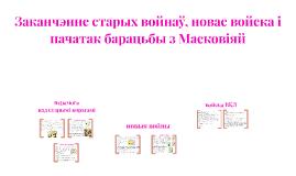7-5. ЗАКАНЧЭННЕ СТАРЫХ ВОЙНАЎ...