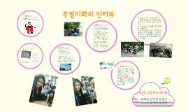 주영이와의 인터뷰
