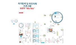 MBTI We-Me 프로그램