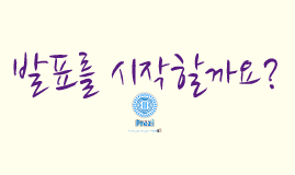발표용_Prezi소개