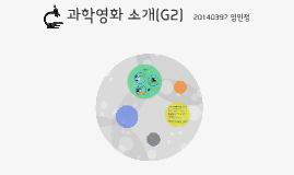과학영화 소개(G2)