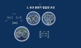 523. 유교문화가 발달한 조선