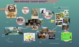 "Copy of ІВАН ФРАНКО ""ЗАХАР БЕРКУТ"""
