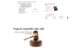 Үндсэн хуулийн эрх зүй