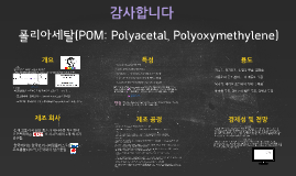 Copy of 폴리아세탈(POM: Polyacetal, Polyoxymethylene)