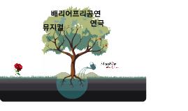 멘토링콘서트 잡썰