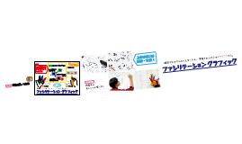 Prezi 紹介用(卒業制作・実践編)