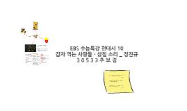EBS 수능특강 현대시 10