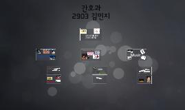 복사본 - 2903 김민지
