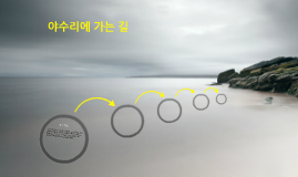Copy of 양수리
