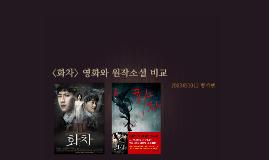 <화차> 영화와 원작소설 비교