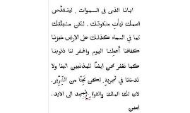 arabia erdi aroan
