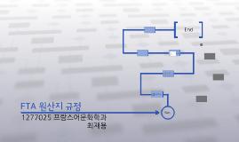 FTA 원산지 규정